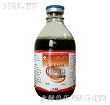 球立康-用于鸡、鸭、兔等的球虫病、鸡盲肠肝炎、白冠病