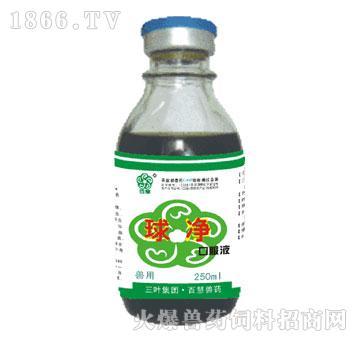 球净-主治鸡鸭鹅球虫病、鸡盲肠肝炎专用药