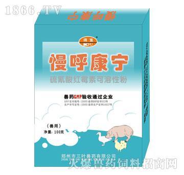 慢呼康宁-用于治疗畜禽的细菌和支原体感染、传染性鼻炎