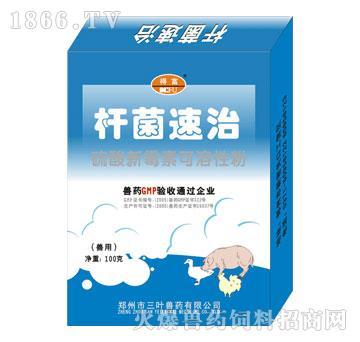 杆菌速治-抗菌药,主治各类禽大肠杆菌病、鸭传染性浆膜炎