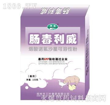 肠毒利威-主治肠毒综合症、坏死性肠炎、大肠杆菌病