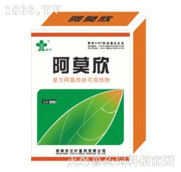 阿莫欣-主治沙门氏菌、大肠杆菌、葡萄球菌、输卵管炎、肠炎等