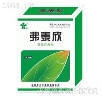 弗泰欣-抗菌药,用于敏感菌所致的猪、鸡、鱼的细菌性病