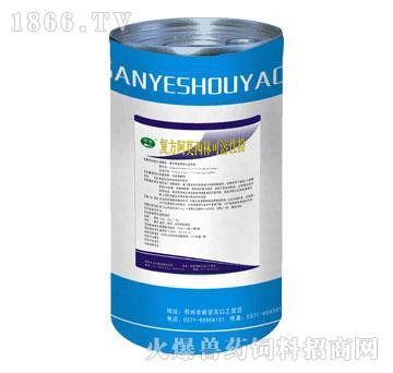 复方阿莫西林可溶性粉-主治家禽细菌性输卵管炎、气囊炎