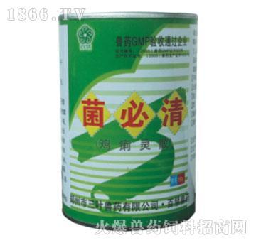 菌必清-用于防治禽霍乱、大肠杆菌病、沙门氏菌病
