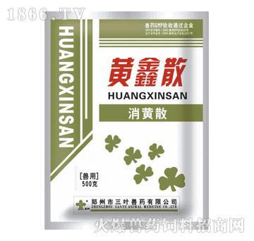 黄鑫散-主治病禽肠道细菌感染,粪便稀薄,黄、白、绿粪