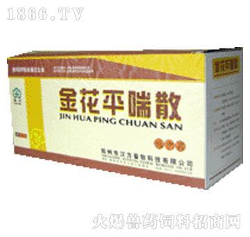 金花平喘散-主治慢性呼吸道病、传染性鼻炎、眼炎