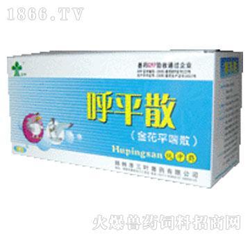呼平散-主治慢性呼吸道病、传染性鼻炎、眼炎