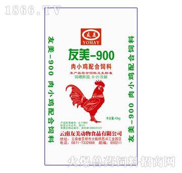 肉鸡900-友美