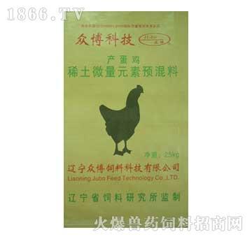 产蛋鸡稀土微量元素预混
