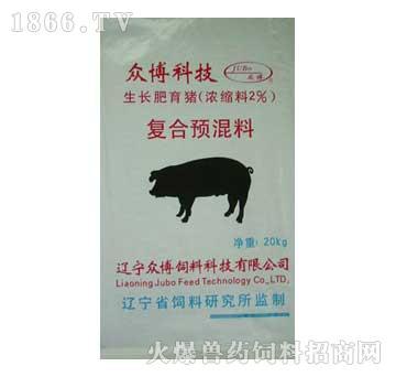2%猪预混料-众博