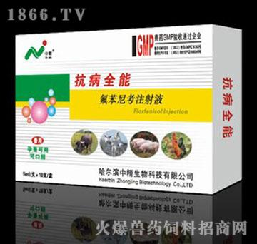 氟苯尼考注射液-抗病全能-主治传染性胸膜肺炎、猪肺疫