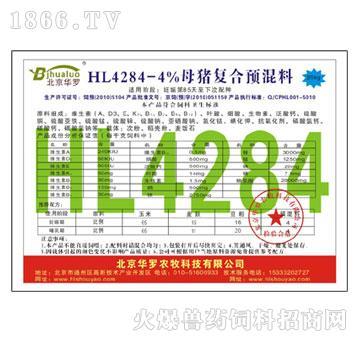 HL4284-1-华罗