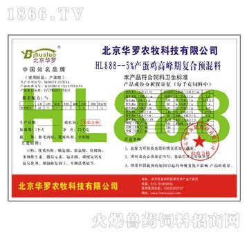 HL888-华罗