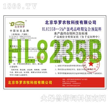 HL8235B-华罗