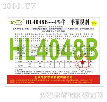 HL4048B-华罗