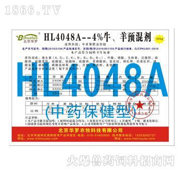 HL4048A-华罗