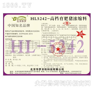 HL5242-华罗