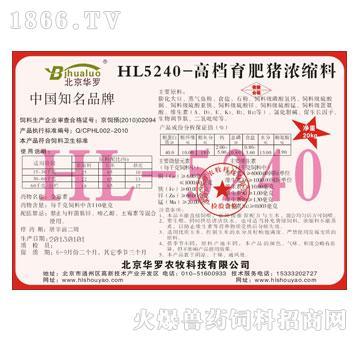HL5240-华罗