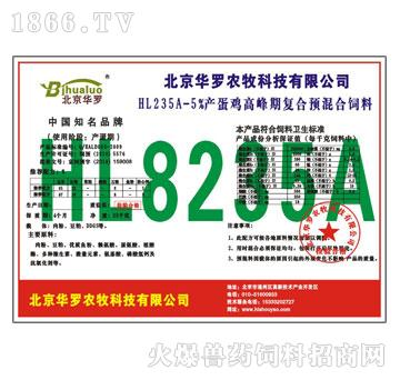 HL8235A-华罗