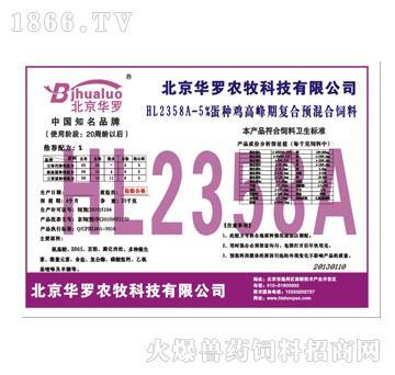 HL2358A-华罗