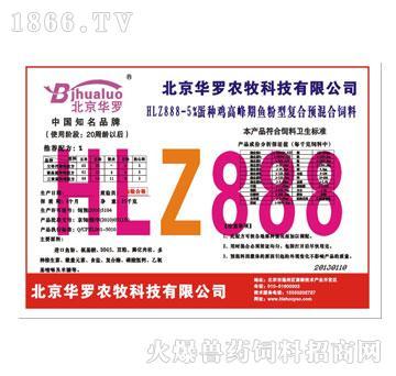 HLZ888-华罗