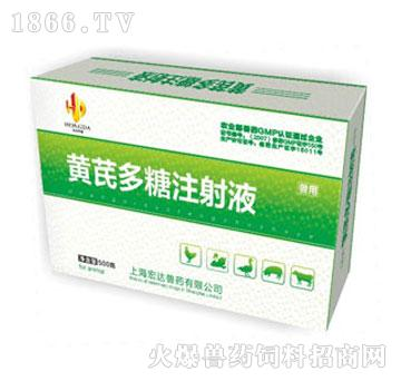 黄芪多糖注射液-主治畜禽无名高热综合症、喘气病