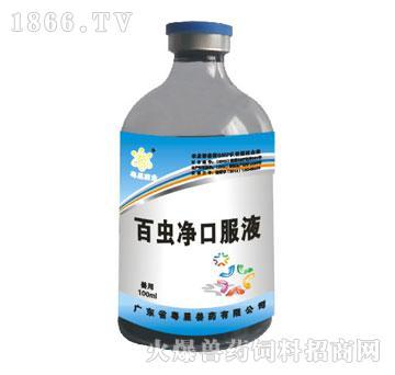 百虫净口服液-用于预防