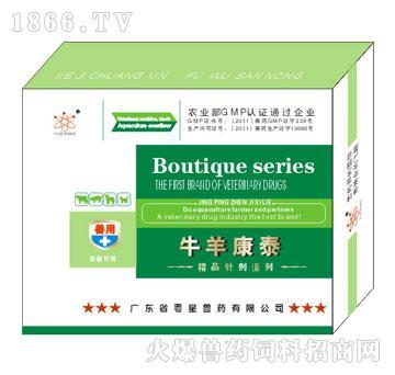 牛羊康泰-粤星药业