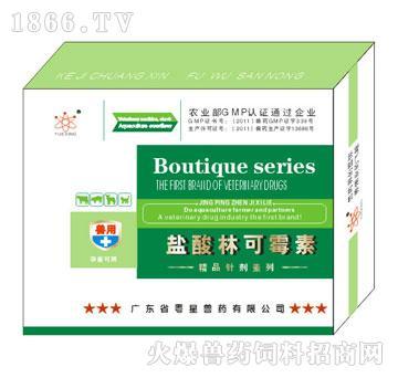 盐酸林可霉素-粤星药业