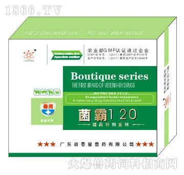 菌霸120-粤星药业