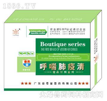 呼喘肺疫清-粤星药业