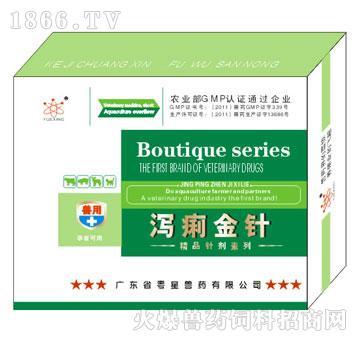 泻痢金针(硫酸黏菌素注射液)-主治病毒性腹泻、顽固性肠炎