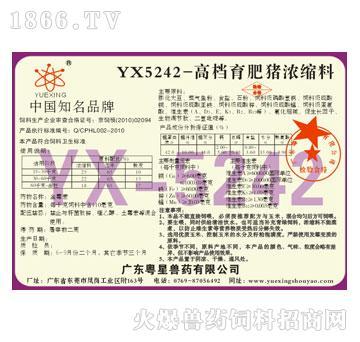 YX5242-高档育肥