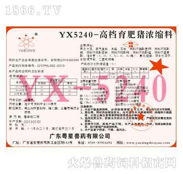 YX5240-高档育肥