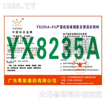 YX235A-5%产蛋