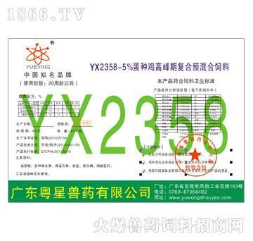YX2358-5%蛋种