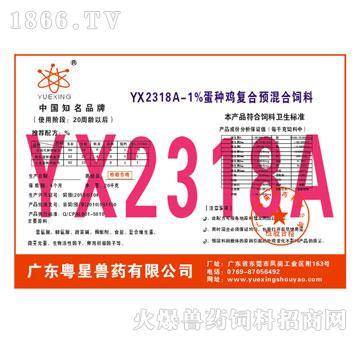 YX2318A-1%蛋