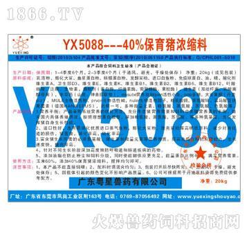 YX5088-40%保