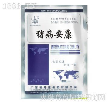 猪病安康-粤星药业