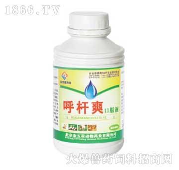 呼杆爽口服液-主治卵黄性腹膜炎、脐炎、浆膜炎
