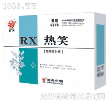 柴胡注射液-热笑-主治食欲减退或废绝、体质下降、消瘦