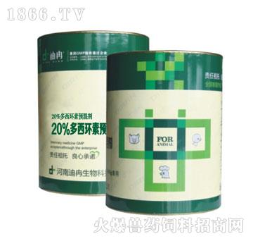 20%多西环素预混剂-迪冉