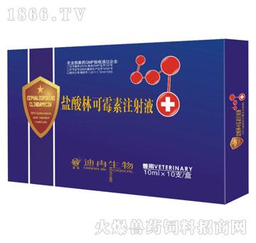 盐酸林可霉素注射液(头孢克林)-防治猪附红细胞体病、弓形体病