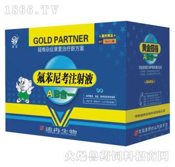 氟苯尼考注射液(黄金搭档)-用于猪圆环病毒病、蓝耳病、非典型猪瘟