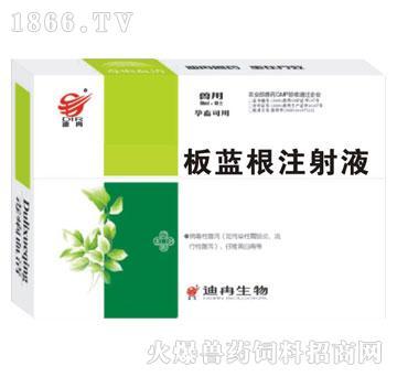 板蓝根注射液(毒痢血清)-传染性胃肠炎、流行性腹泻怎么治
