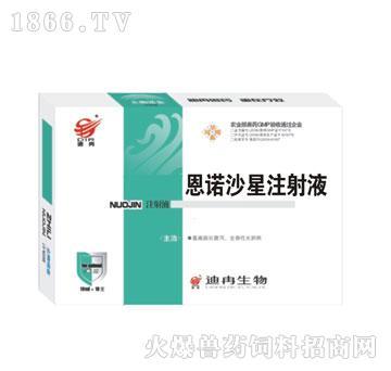 恩诺沙星注射液-主治猪腹泻、拉稀、仔猪水肿专用药