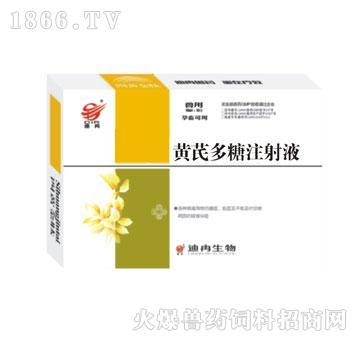 黄芪多糖注射液(四黄金肽)-主治无名高热病、非典型猪瘟