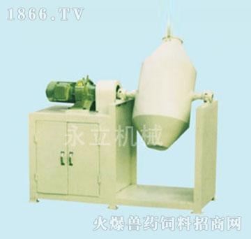 SYTZ005腰鼓式添加剂混合机-永立