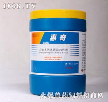 盐酸多西环素可溶性粉-惠奇-惠中